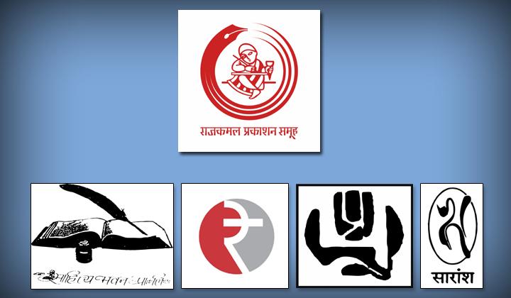 राजकमल प्रकाशन समूह में चार और प्रतिष्ठित प्रकाशनों का विलय