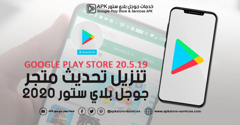 تنزيل متجر Play على الهاتف سامسونج - Google Play Store 20.5.19 APK أخر إصدار