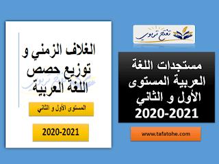 الغلاف الزمني الاسبوعي لمادة اللغة العربية المستوى الاول و الثاني 2020-2021