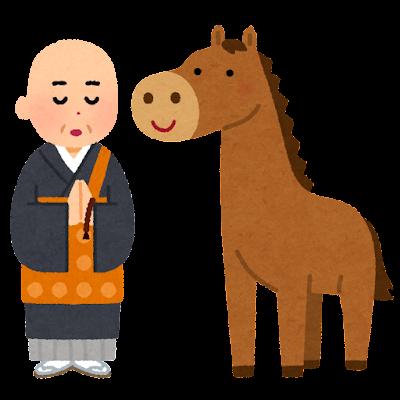 馬の耳に念仏のイラスト