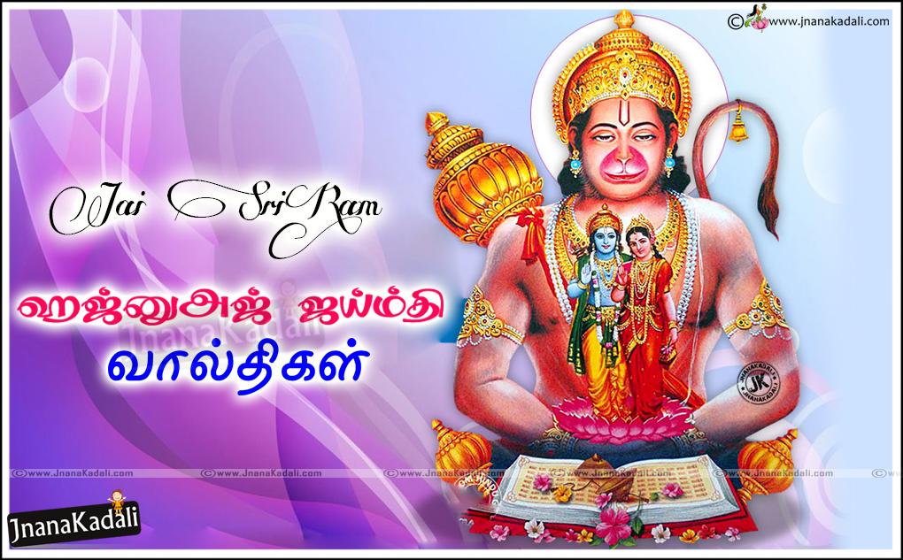 Top Famous Hanuman Jayanti Greetingswallpapers For Family Members