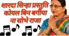 कोयल बिन बगिया (Koyal Bin bagiya) Lyrics- Sharda Sinha