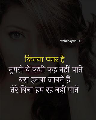 boy friend girl friend status hindi