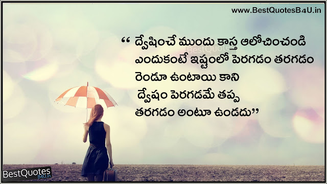 heart touching telugu quotes about love and hate