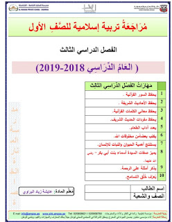 مراجعة في التربية الاسلامية للصف الاول الفصل الثالث 2018-2019