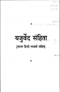 Download Yajur Ved In Hindi In Pdf | सम्पूर्ण यजुर्वेद  हिंदी में