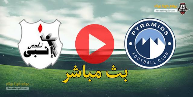 نتيجة مباراة بيراميدز وإنبي اليوم 3 فبراير 2021 في الدوري المصري