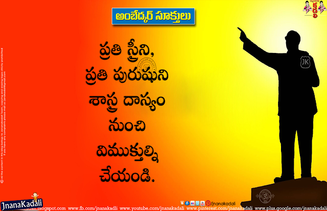 Here is a Ambedkar Telugu Thoughts and Messages in Telugu Language, Nice Telugu Good Inspiring Quotes Pictures in Telugu Language. Good Ambedkar Best Community Quotations in Telugu Language. Beautiful Telugu Motivational Quotations by Ambedkar,Ambedkar jayanti wishes messages SMS quotes images,Ambedkar jayanti wishes messages SMS quotes images