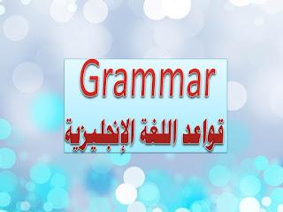 Grammar قواعد اللغة الإنجليزية بشكل أكثر من رائع