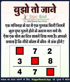 Brain Booster Question & Answer Puzzle No. 001