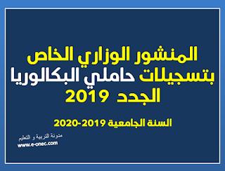 تحميل المنشور المتعلق بالتسجيل الأولي وتوجيه حاملي شهادة البكالوريا السنة الجامعية 2019 - 2020