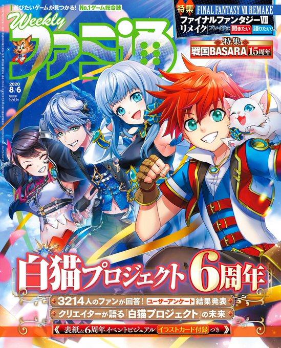 週刊ファミ通 2020年08月06日 [Weekly Famitsu 2020.08.06+RAR]