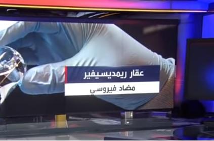 """المصانع المصرية تبدأ في تصنيع دواء لعلاج  كورونا """" ريمديسيفير """""""