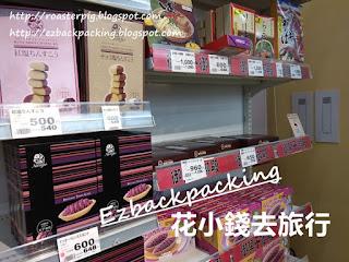 沖繩超市手信