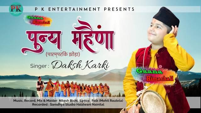Punya Maheena Song mp3 Download - Daksh Karki