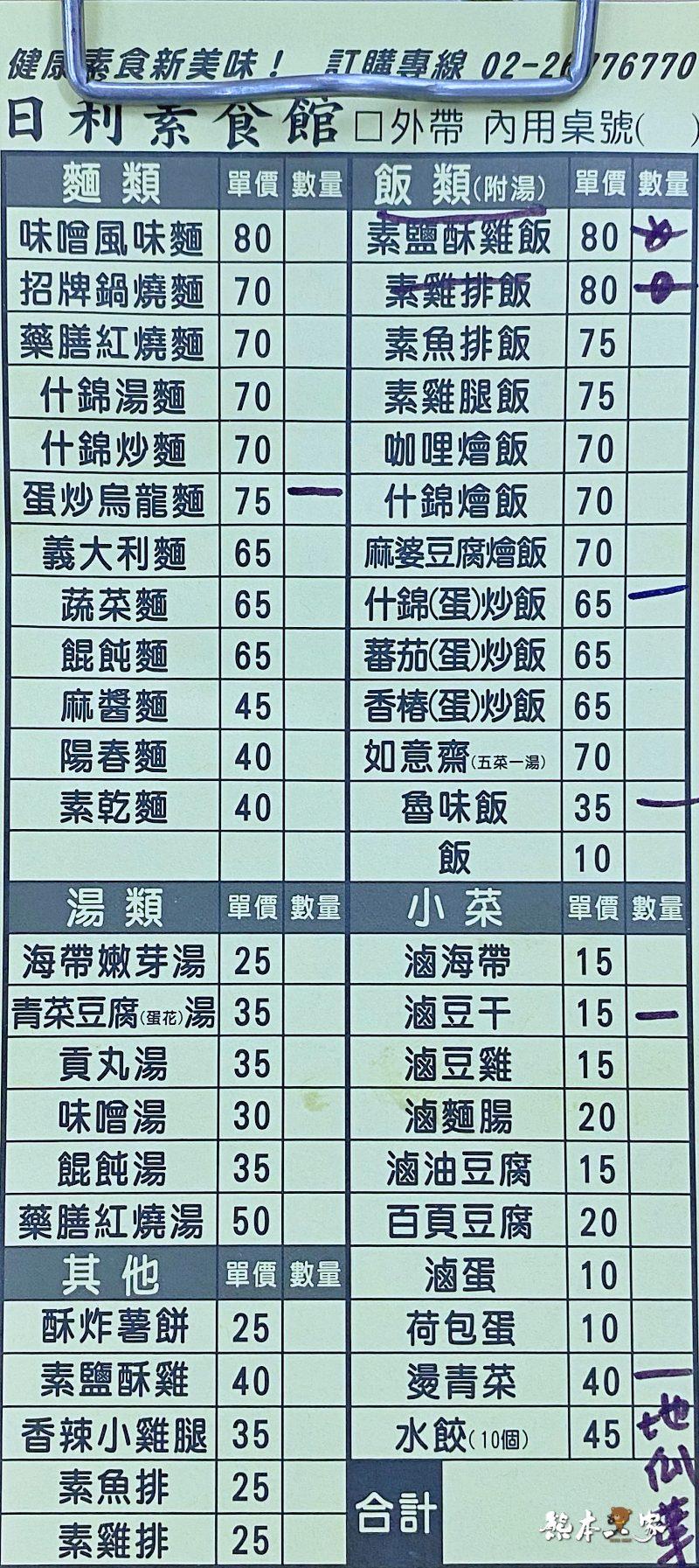 鶯歌 日利素食館菜單menu