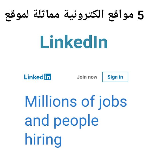 5 مواقع مماثلة لموقع LinkedIn