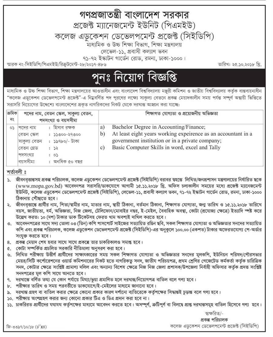 Ministry Of Education moedu job circular