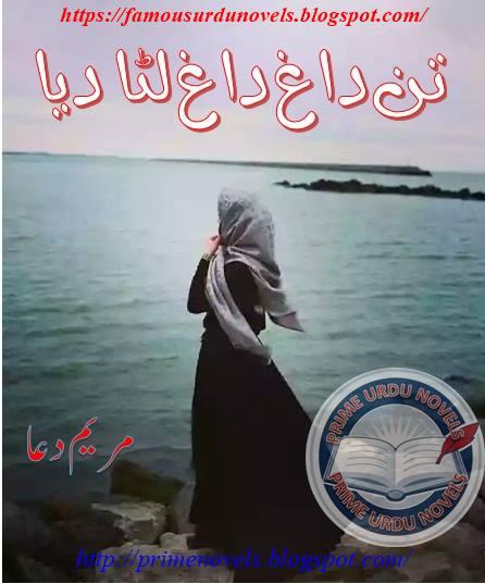 Tan dagh dagh luta dia novel by Maryam Dua Episode 3 pdf
