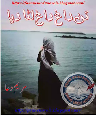 Tan dagh dagh luta dia novel by Maryam Dua Episode 3 pdf