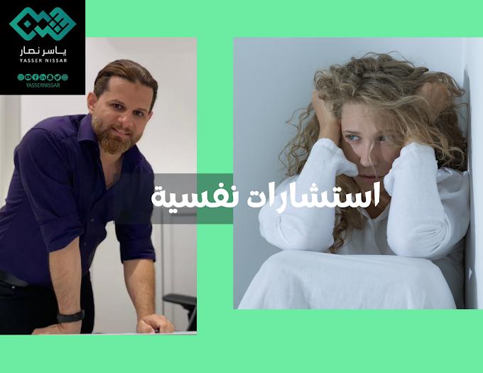 رقم دكتور نفسي سعودي واتس اب للحجز ياسر نصار معالج نفسي  في جدة 966557373131+