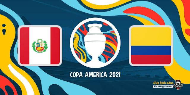 نتيجة مباراة كولمبيا والبيرو اليوم 21 يونيو 2021 في كوبا أمريكا 2021