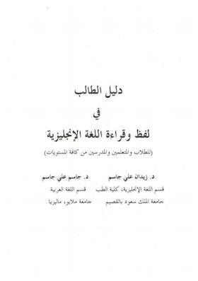 كتاب دليل الطالب في لفظ و قراءة اللغة الانجليزية