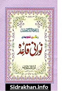Noorani Qaida Tajweedi  pdf