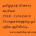 தமிழ்நாடு மின்சார வாரியம்  TNEB - TANGEDCO பொதுமக்களுக்கு ஓர் புதிய அறிவிப்பு...