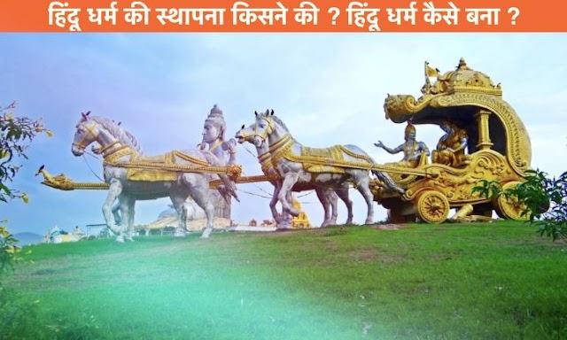 हिंदू धर्म की स्थापना किसने की ? आखिर हिंदू धर्म कैसे बना जानिए ?
