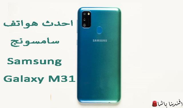 انواع هواتف سامسونج، سامسونج m31, سعر ومواصفات سامسونج m31, هاتف samsung galaxy m31