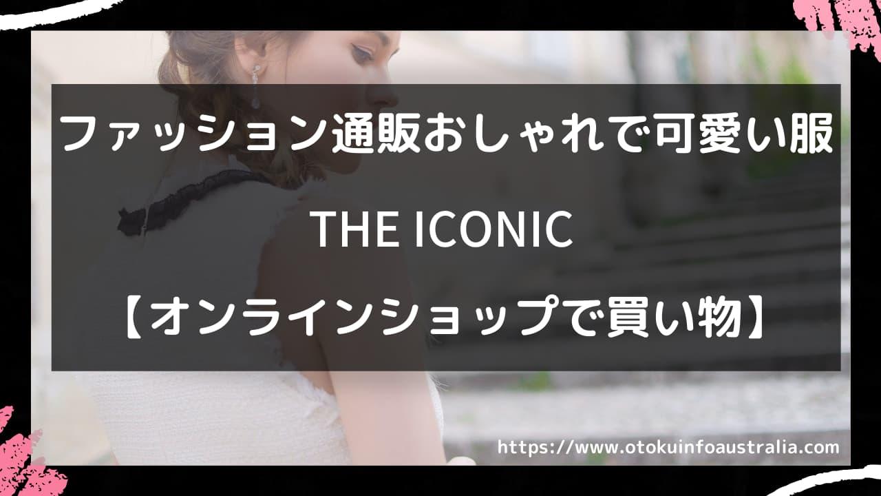 ファッション系通販 THE ICONIC の紹介画像