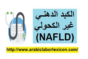 مرض الكبد الدهني غير الكحولي (NAFLD)
