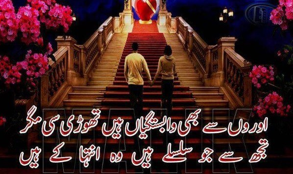 status msgs for whatsapp 2017 all urdu poems auron se bhi wabastagiyaan hain thori si magar