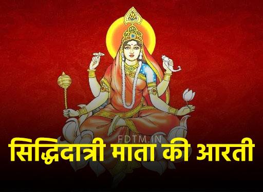 siddhidhatri mata aarti in hindi