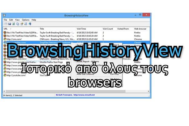 BrowsingHistoryView - Δείτε το ιστορικό περιήγησης από όλους τους browsers μαζί