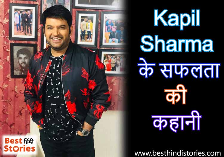 Motivational success Story in Hindi | Kapil Sharma story in hindi