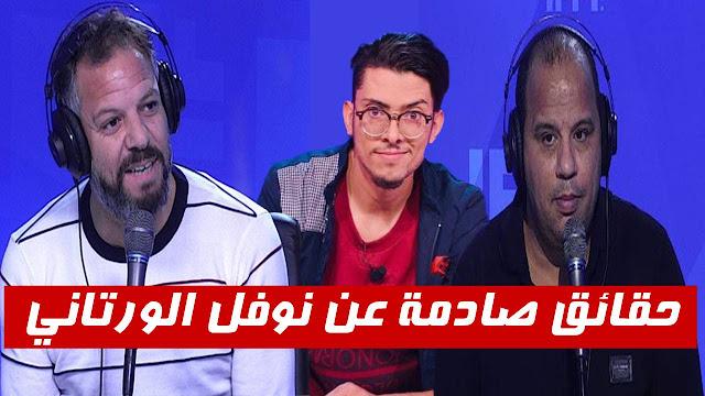 محمد الداهش  نوفل الورتاني ريان الكشباطي