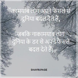 kamyab log apne faisle se-Best thoughts in Hindi
