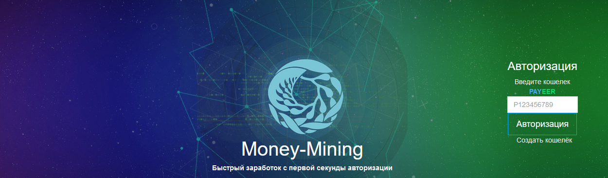Мошеннический сайт money-mining.uno – Отзывы, развод, платит или лохотрон? Информация