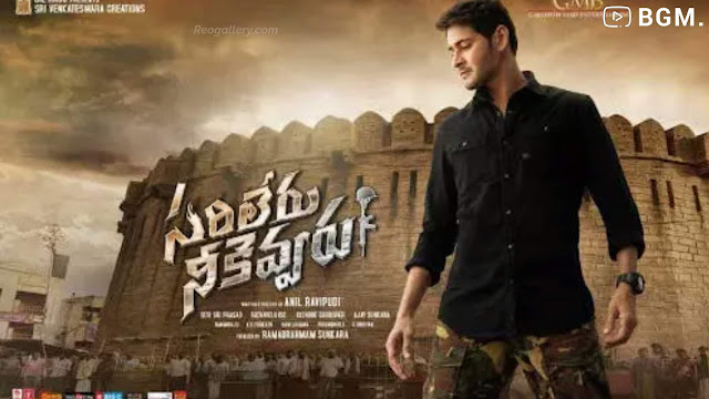 Sarileru Neekevvaru BGM | Original Background Music - MP3 Download