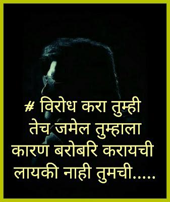 100+ Best Marathi Attitude Status 2020