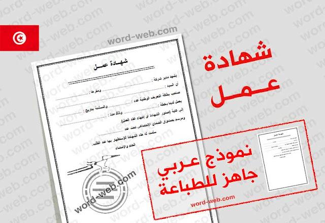 نموذج شهادة عمل تونس