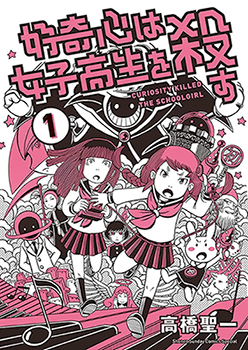 Koukishin wa Joshikousei wo Korosu Manga