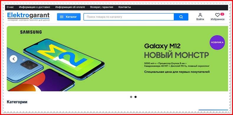 Мошеннический сайт elektrogarant.ru – Отзывы о магазине, развод! Фальшивый магазин