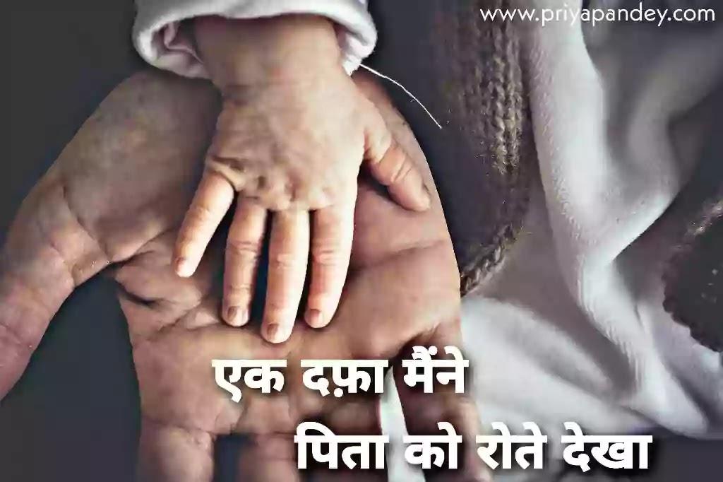 एक दफ़ा मैंने पिता को रोते देखा Hindi Poem, Poetry, Quotes, कविता, Written by Priya Pandey Author and Hindi Content Writer, हिंदी कविताएं, विचार, लेखst Hindi Quotes 2021