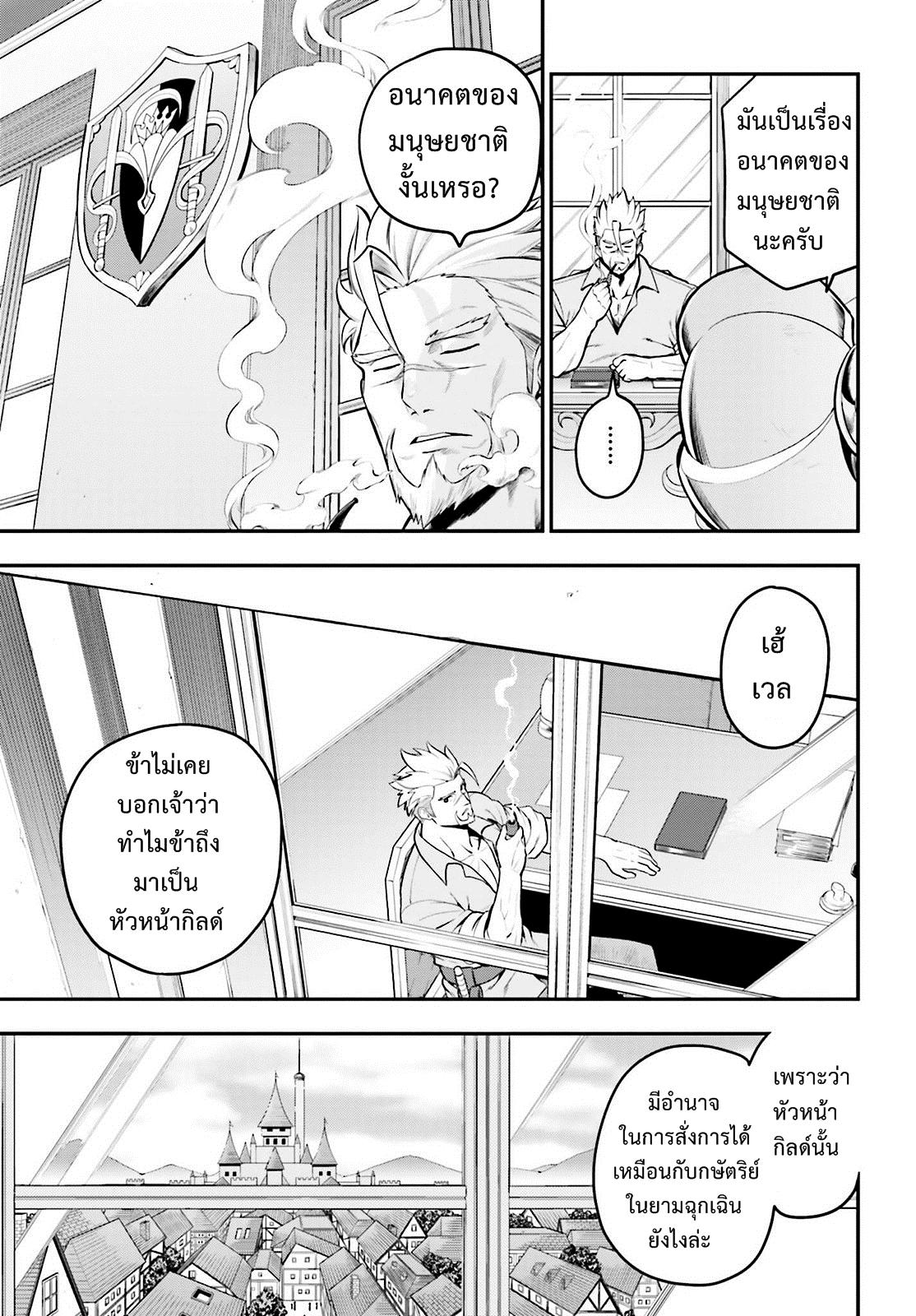 อ่านการ์ตูน Konjiki no Word Master 17 ภาพที่ 5