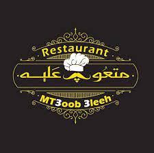 منيو وفروع ورقم مطعم متعوب عليه السعودية 2020
