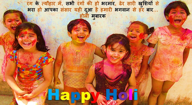 Happy Holi Best Shayari for Brother Sister in Hindi Language