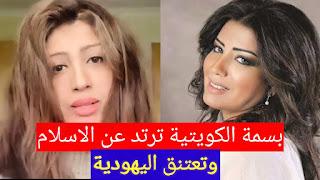 بسمة الكويتية